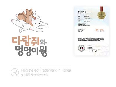 다람쥐와 멍멍이윙® - Chipmunk & Puppy Wing chipmunk sticker trademark