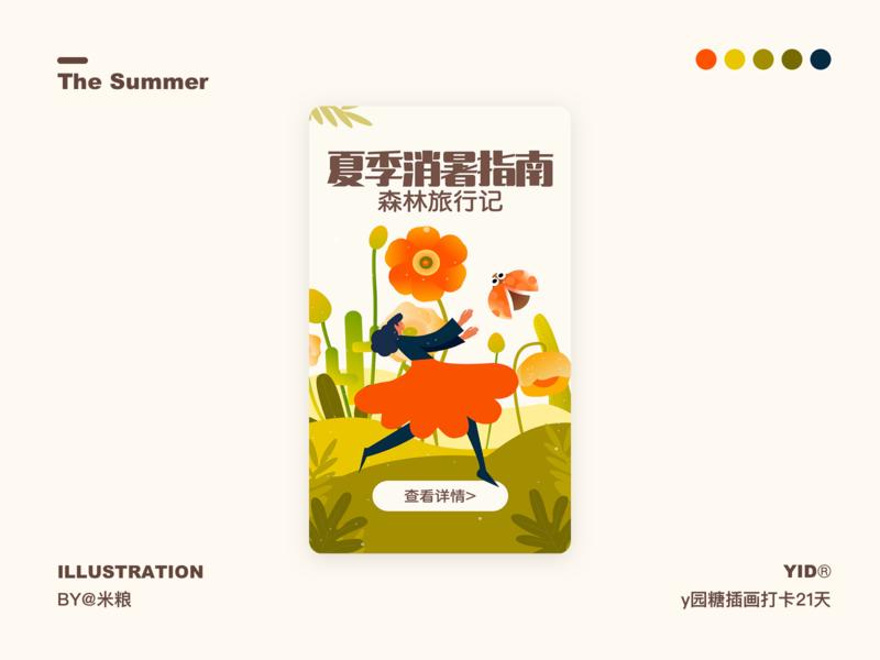 The Summer forest flower love life girl design illustration