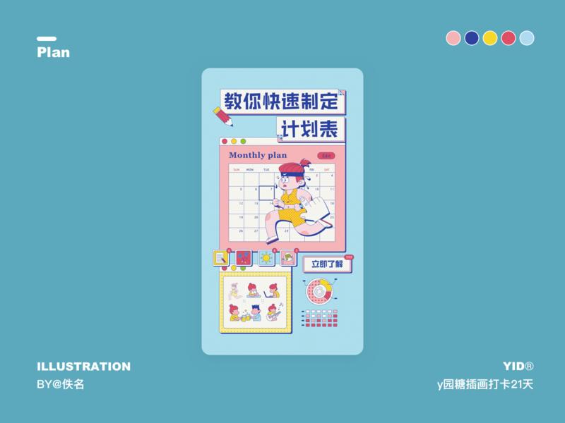 Plan girl life design illustration