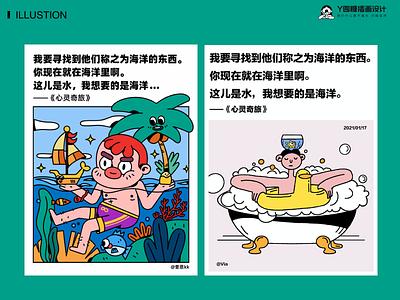 心灵奇旅 design girl life illustration