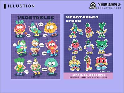 蔬菜与食物 love life design illustration