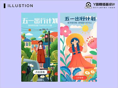 五一出行计划 flower girl life design illustration