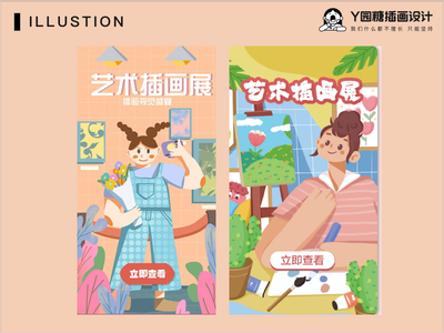 艺术插画展 boy girl life design illustration