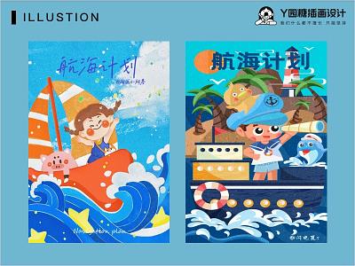航海计划 plan sea boy ui logo life design illustration