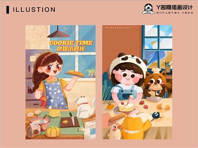 烘焙时光 food cooking ui girl design illustration