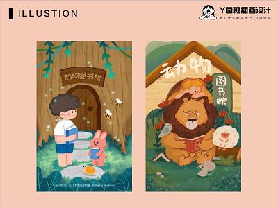 动物图书馆 book animal library life design illustration