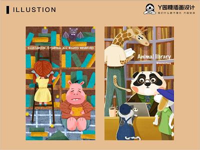 Animal library book ui life design illustration