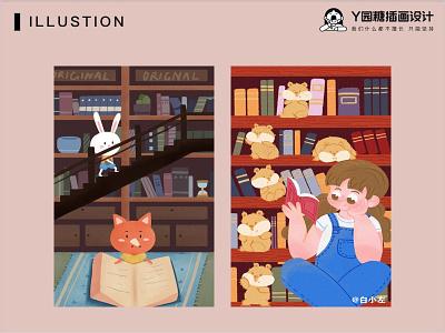 动物图书馆 library book animals ui life design illustration