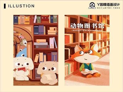 ANIMAL LIBRARY library animal ui flower life design illustration