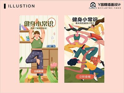 Fitness fitness girl love life design illustration