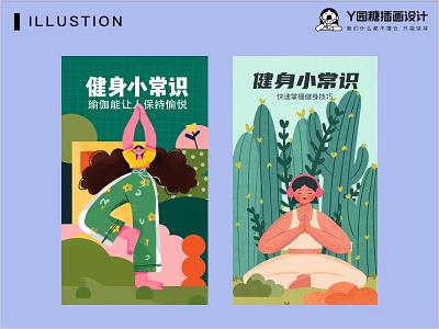 健身常识 sport girl love life design illustration