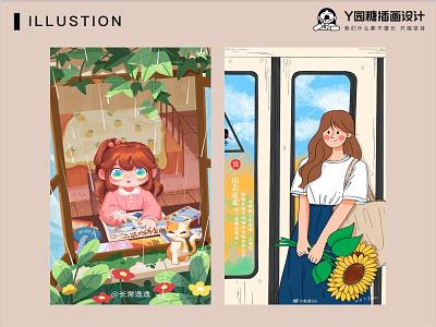 出游 tour flower girl love life design illustration
