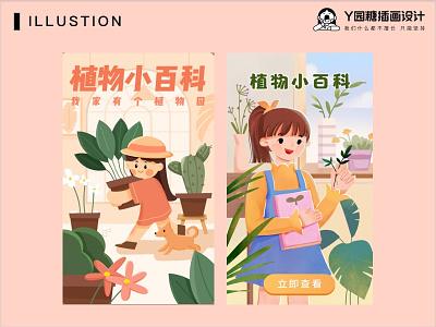 植物小百科 encyclopedia flower girl love life design illustration