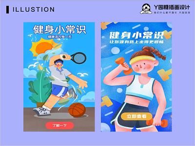 健身小常识 commonsense sport love life design illustration