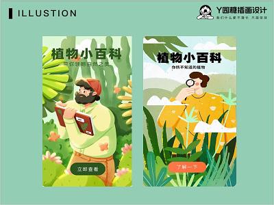 植物小百科 wikipedia plant flower life design illustration