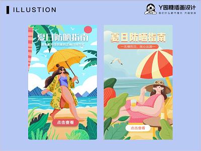 夏日防晒指南 sea summer girl love life design illustration