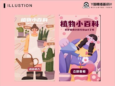 植物小百科 flower girl love life design illustration