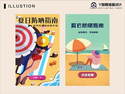 夏日防晒指南 summer girl love life design illustration