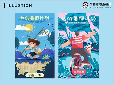 我的暑假计划 summervocation girl love life design illustration