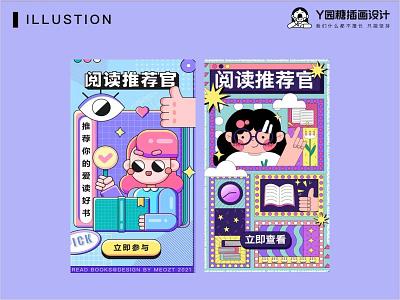 阅读推荐官 read book girl life love design illustration