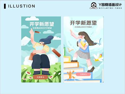 开学新愿望 wish school flower love life design illustration