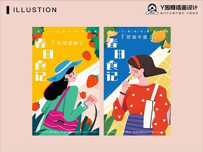 春田食记 spring flower girl love life design illustration