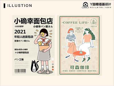 面包与咖啡 bread and coffee life design illustration