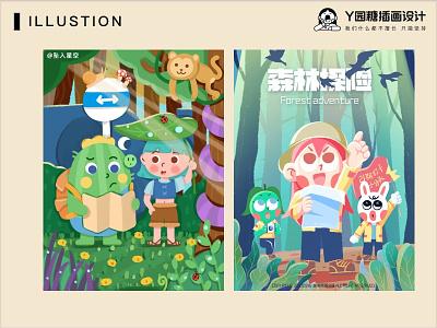 森林探险 the forest life design illustration