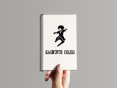Book GEORGIAN DANCE Mockup