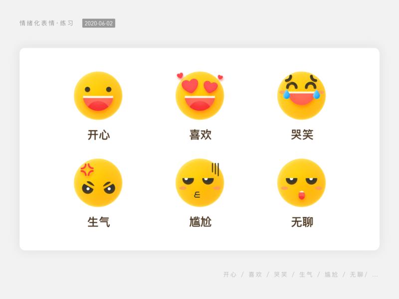 Emoticons Design ux ui design