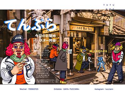 Five people eat tempura web music branding packagedesign ux ui 设计 插图 design illustration