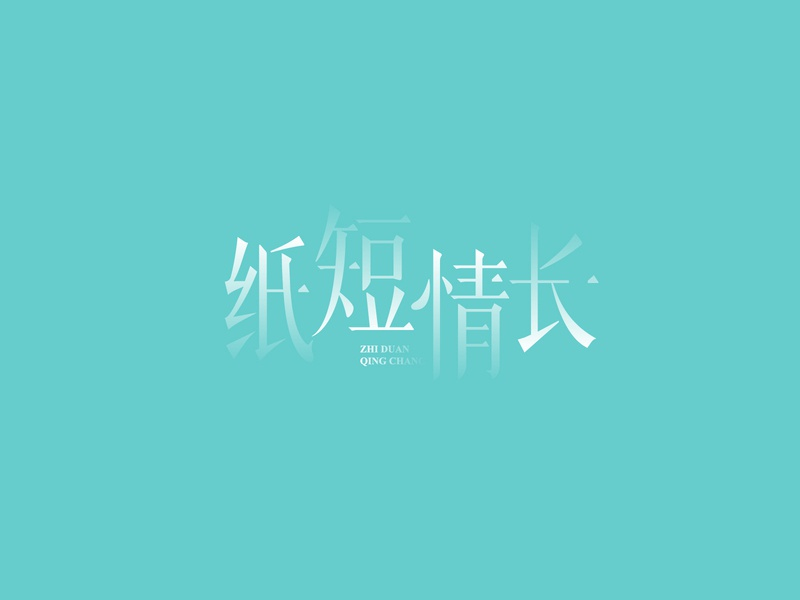 Design of Song Style Characters chinese style literature song style characters logodesign logo design