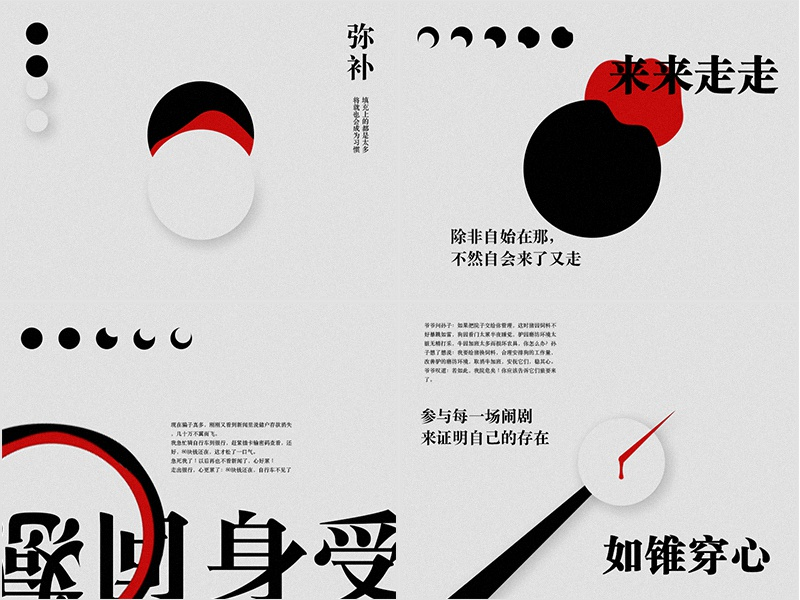 Episode - 1 print poster book black red asian chinese type typography