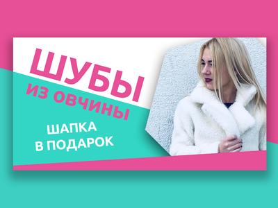 Ads for Facebook fur coats