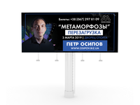Banner - Metamorphosis