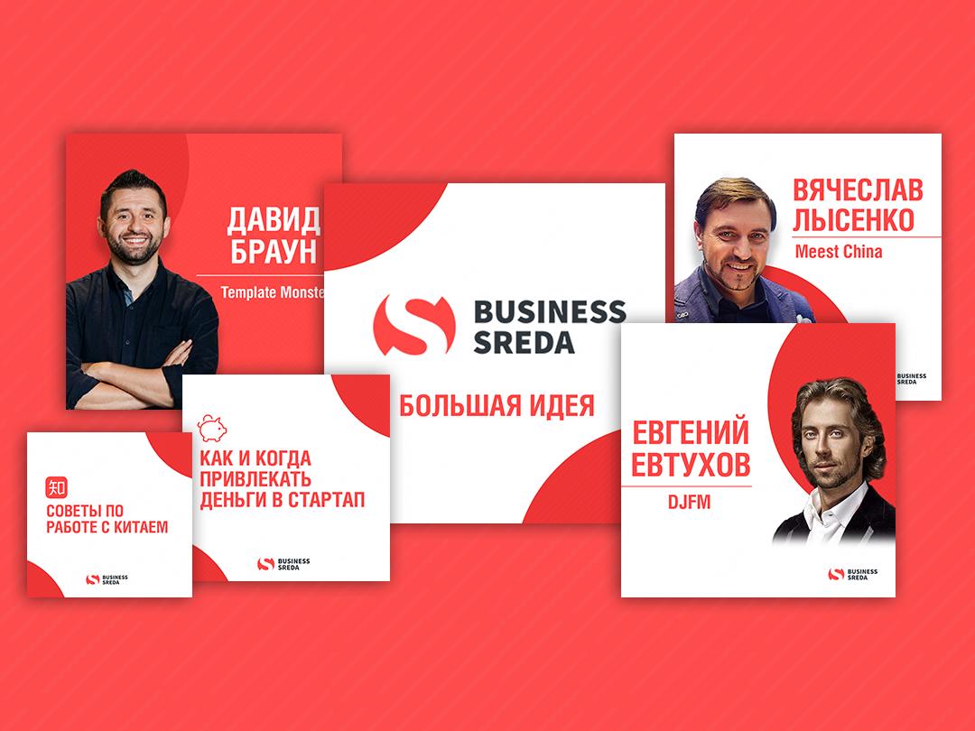The company sreda biz facebook ads branding res design freelancer-res