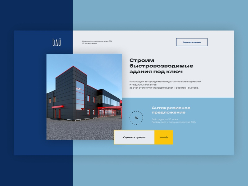 Site concept for a building engineering company BAU engineering building web design concept website design interface