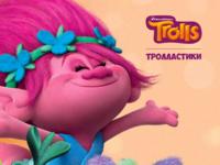 Trolls Pyaterochka