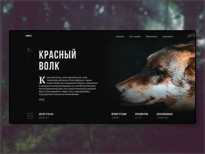 Encyclopedia of rare species of animals typography website webdesign web ux user interface user experience ui interface design