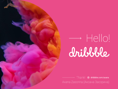 Figma + Hello Dribbble
