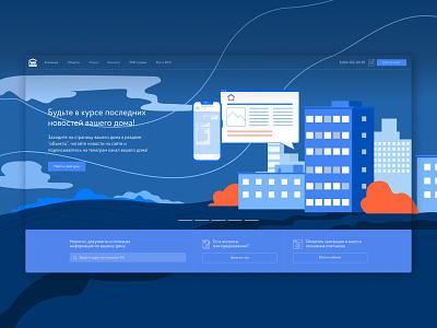 """Pik"" Smart House mobile app flat illustrator illustration pik site web site development apartment web design ux ui"