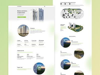 Cityon city apartment flat website webdesign illustration branding web development ux ui design