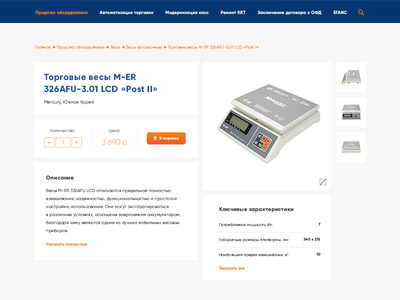 Techcenter: product page