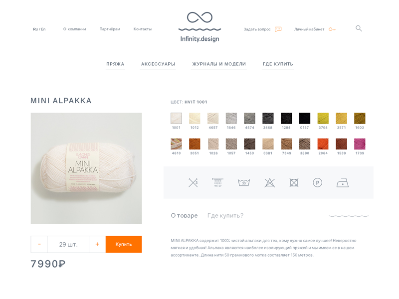 Product page garn site web interface ui page product