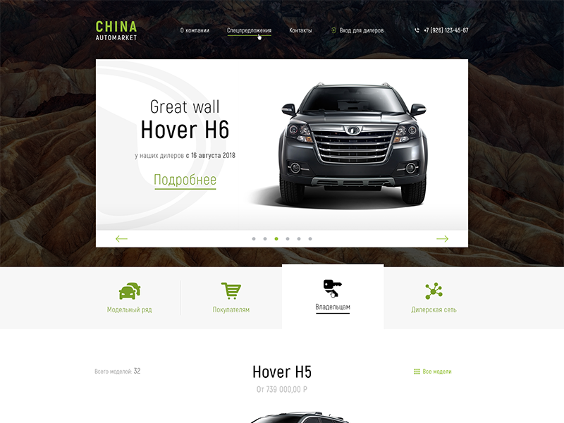 China cars market main page ecommerce china interface shop market page site ui cars