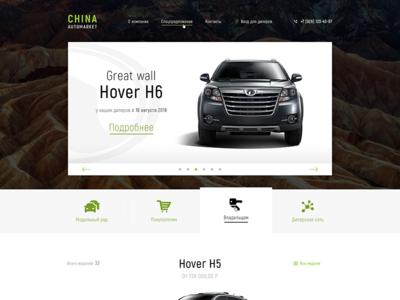 China cars market main page