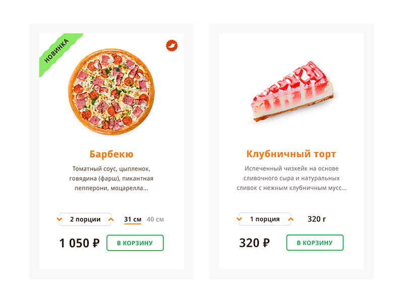 Eat delivery form card ui site web delivery eat pizza food ecommerce