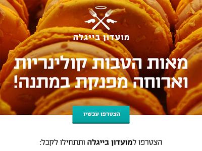 Beygale Club food club fork hero macarons restaurants
