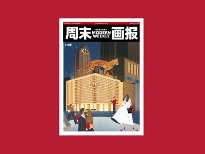 Cartier X Modern Weekly magazine magazine cartier cover art shanghai branding lifestyle illustration