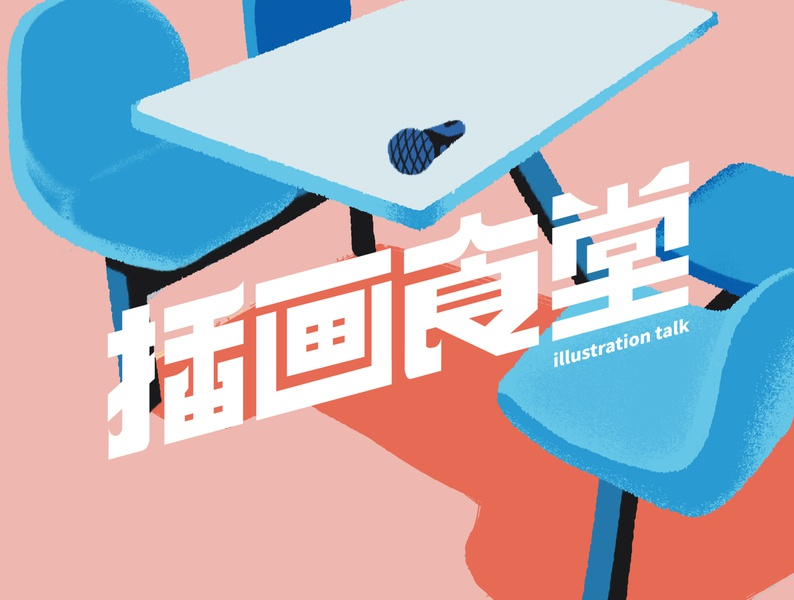 插画食堂 illustration talk podcast lifestyle shanghai illustration